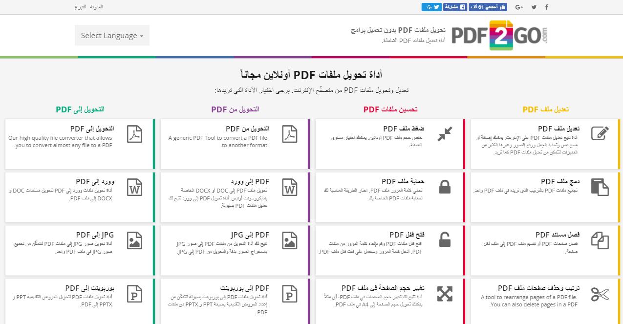 التحويل إلى Pdf حو ل ملفاتك إلى Pdf أون لاين